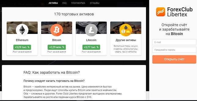 Libertex Bitcoin 1